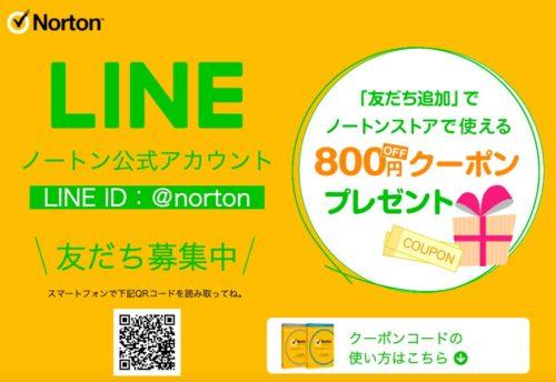 ノートン公式ストアの限定クーポンを活用して割引を受ける