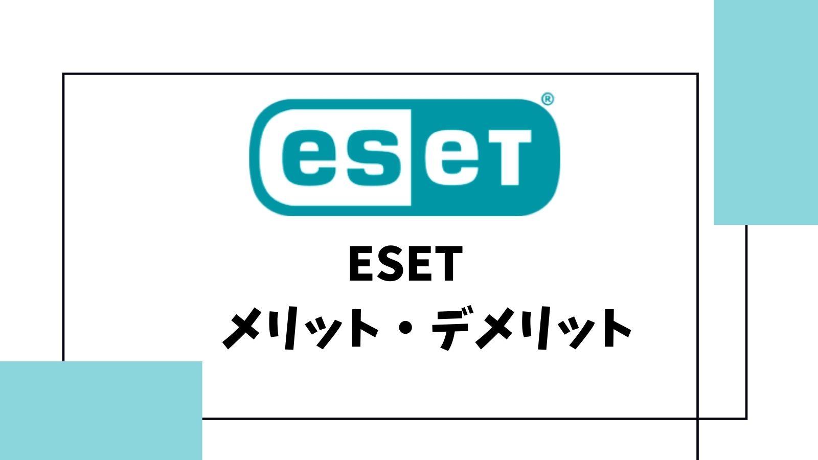 【2020最新版】『ESET』のデメリットを暴露【知らないと後悔する】