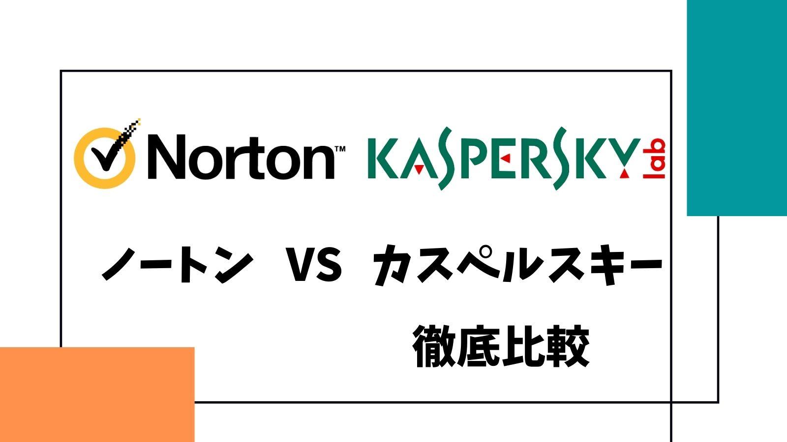 【2020最新版】ノートンとカスペルスキーの比較!ポイント別におすすめを紹介