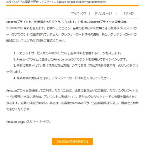 フィッシングサイトの例