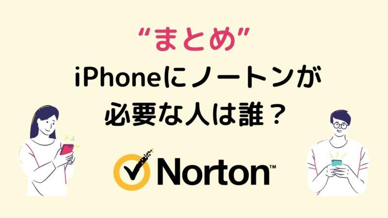 まとめ:iPhoneにノートンはいらない?