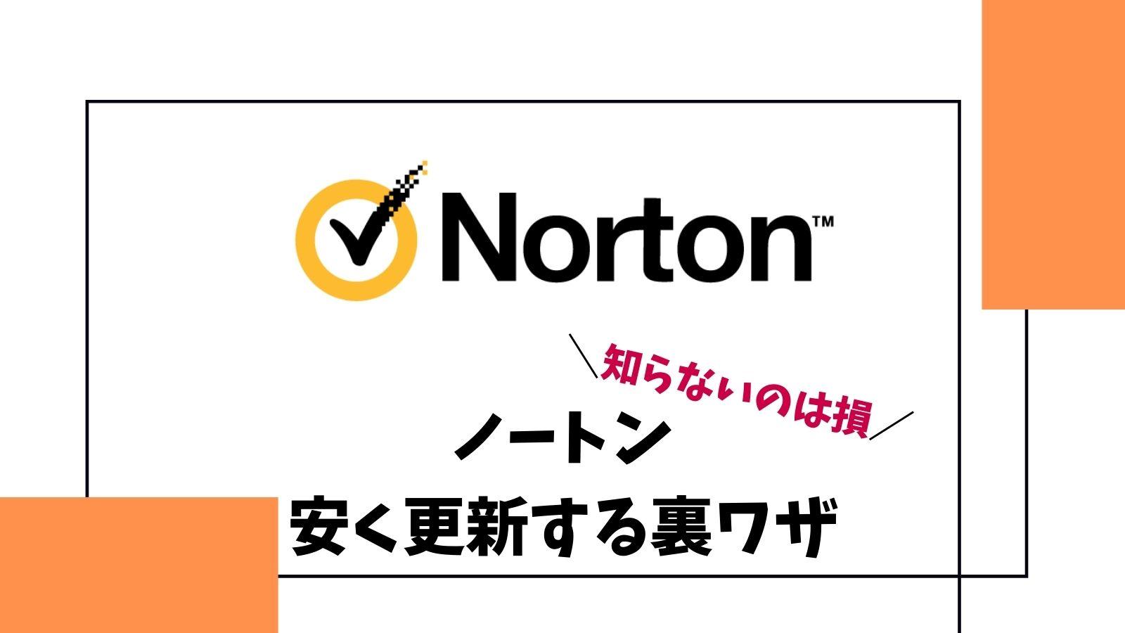 ノートンの自動延長は高い!更新の料金を安くする方法を徹底解説【クーポン付き】