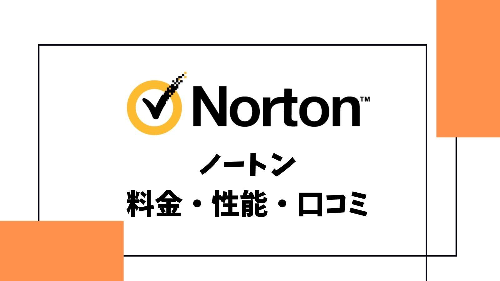 「ノートン360シリーズ」の料金・評判・口コミを徹底解説【お得なクーポン付】