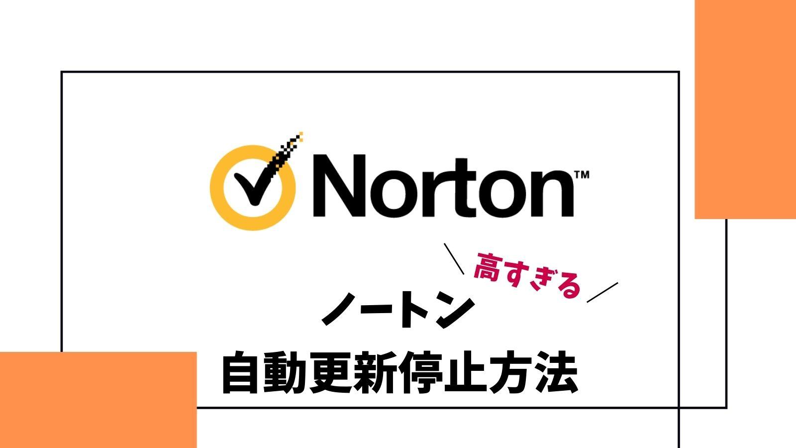 【2020年版】ノートンの自動延長を簡単に停止する方法【手順徹底解説】