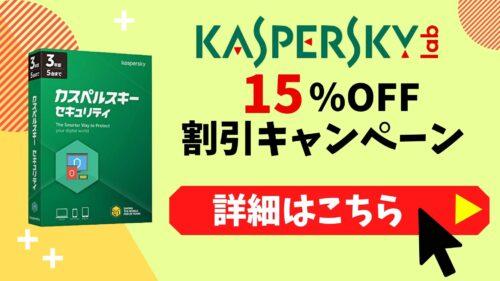 【期間限定】「カスペルスキー」15%OFFキャンペーン