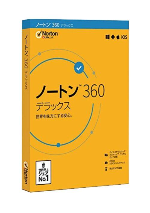 ノートン360の価格&クーポン情報