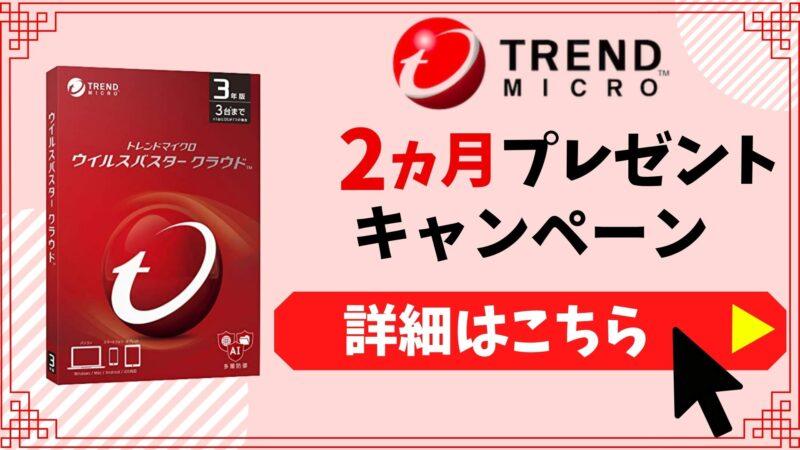 【期間限定】「ウイルスバスター」2ヶ月分プレゼントキャンペーン