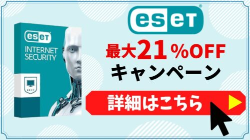 ESET21%割引キャンペーン