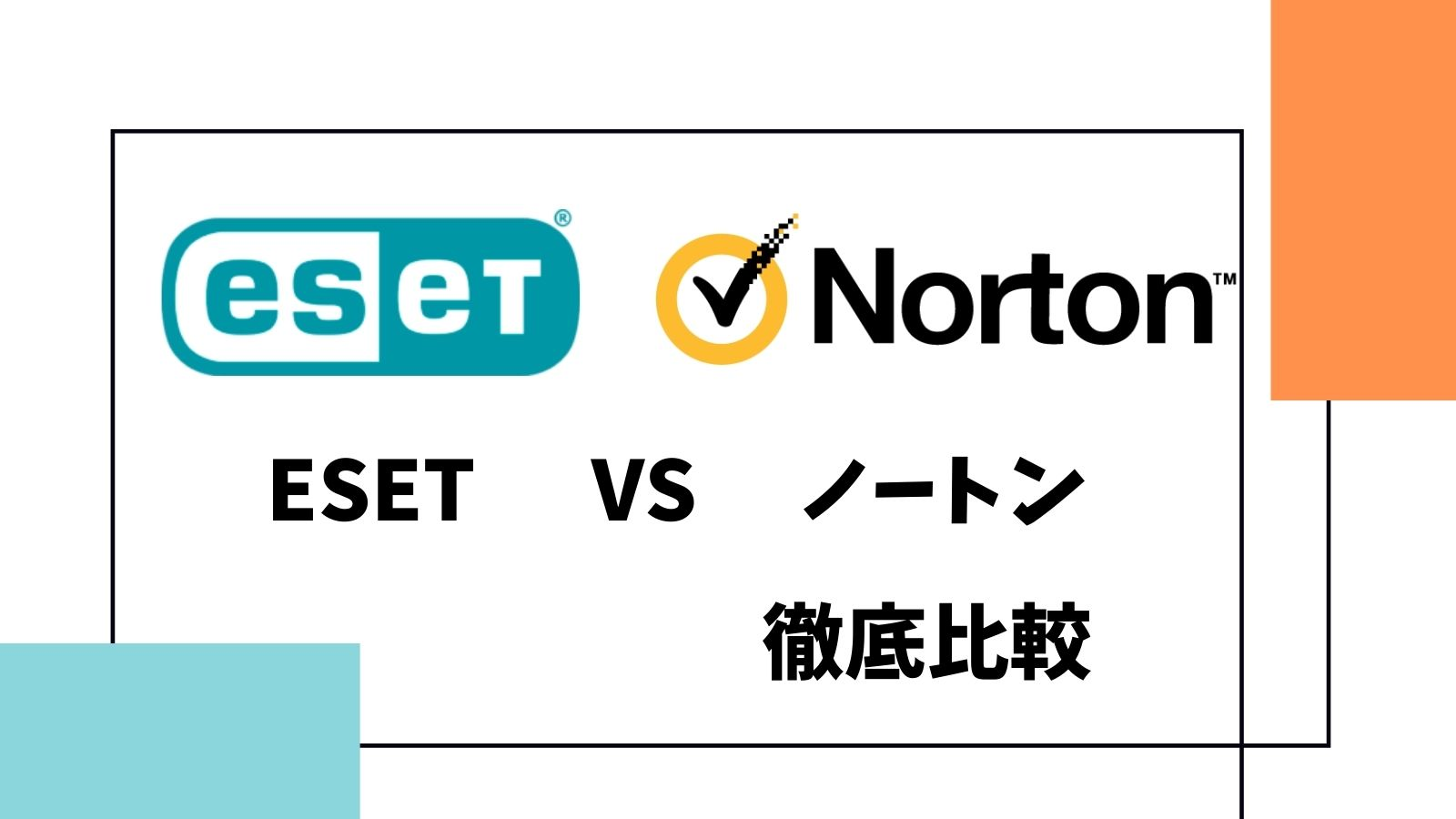 ESETとノートンを徹底比較!目的別にどっちがおすすめか解説します!