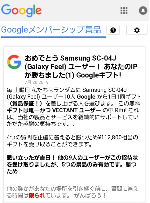 【当選詐欺】おめでとうございます!googleをお使いのあなた!