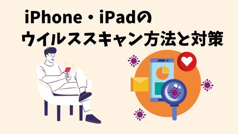 iPhone・iPadのウイルススキャンと確認方法!簡単にウイルスチェックできる!