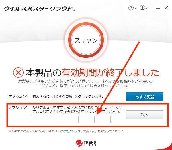 【手順④】新規購入した「ウイルスバスタークラウド」を有効化する