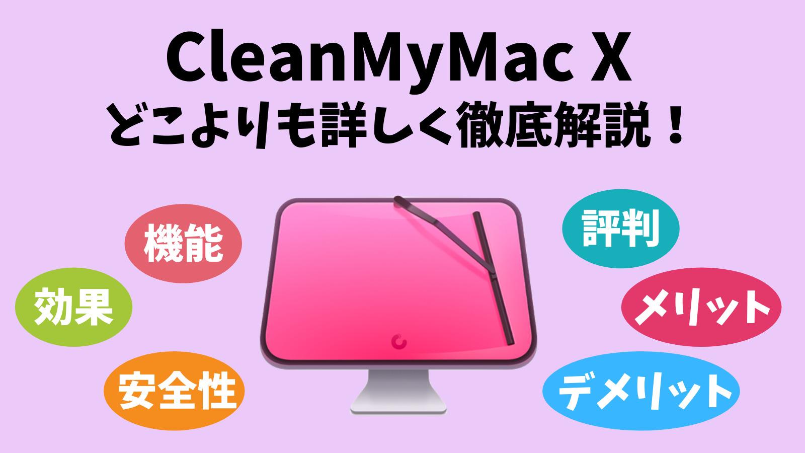 「CleanMyMac X」の評判・口コミ|価格に見合う効果があるか徹底解説