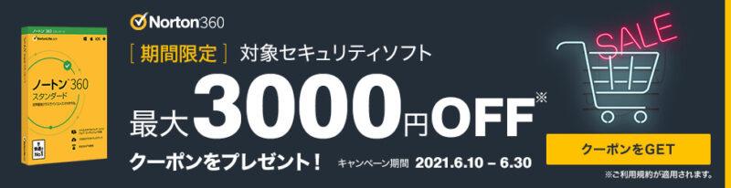 ノートンの3000円割引キャンペーン