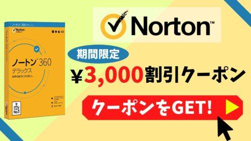 ノートンの3000円割引クーポン情報