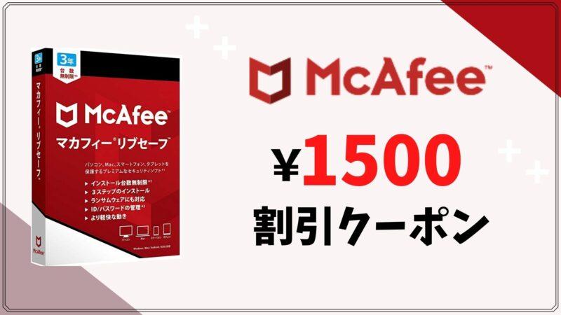 【マカフィー】1500円割引クーポン