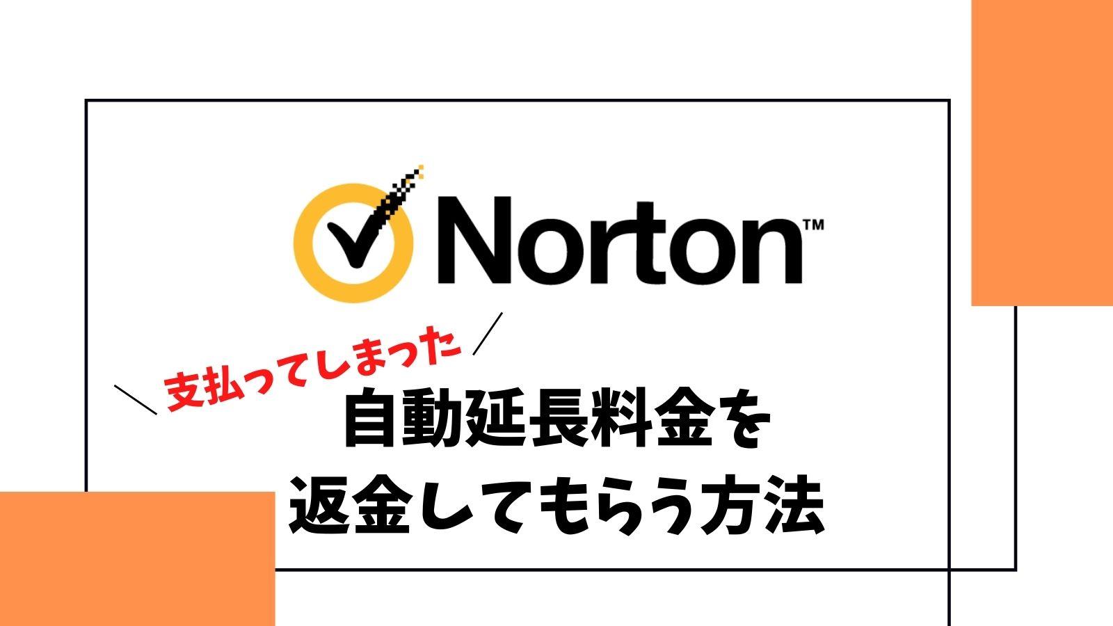 ノートンの自動延長料金を返金する方法!手順や注意点を徹底解説
