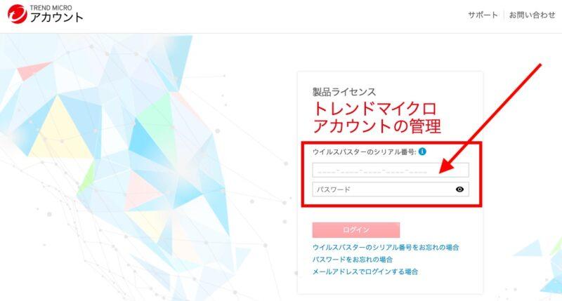 【手順①】ウイルスバスターのマイページにログインする