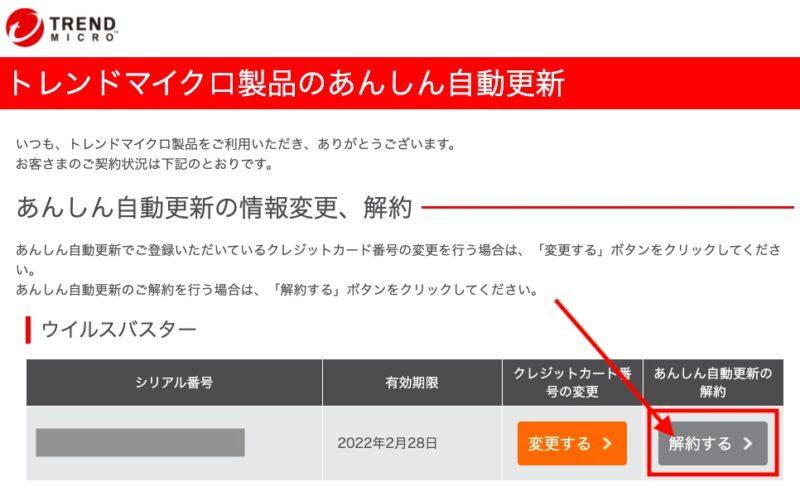 【手順③】「あんしん自動更新」の解約を選択する