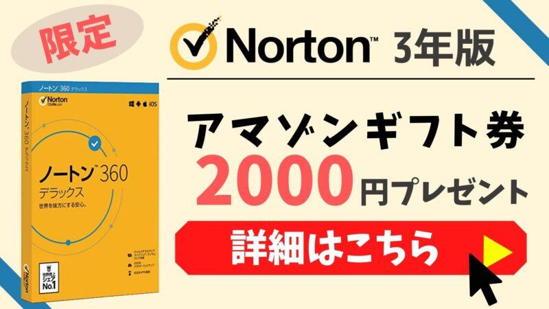 【当サイト限定】ノートン360の購入でAmazonギフト券プレゼント