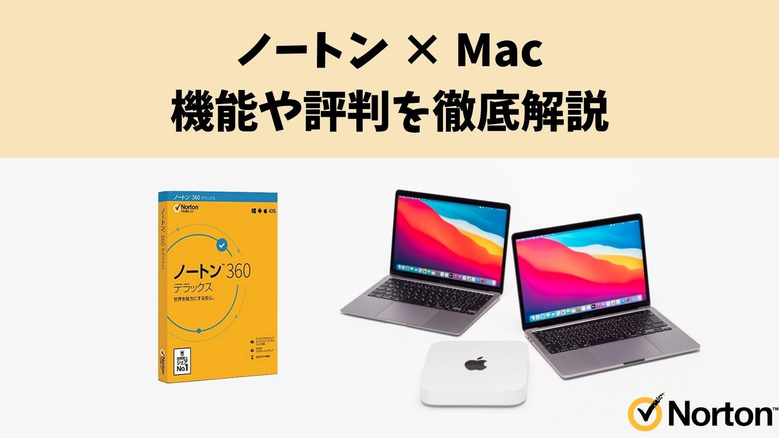 ノートン360はMacに必要?省略される機能や利用者の評判を徹底解説