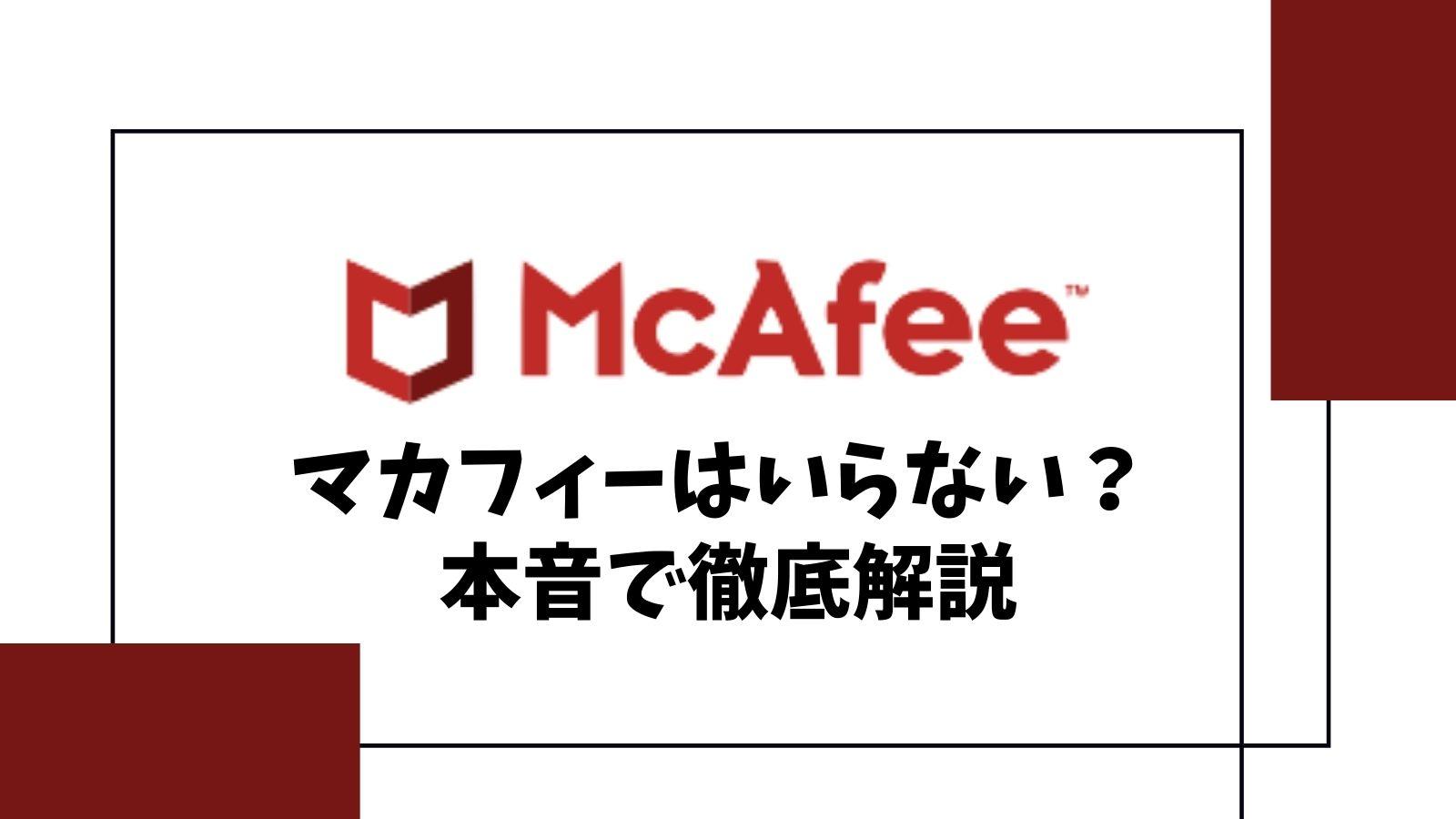 Mcafee(マカフィー)はいらない?検証結果や削除方法を徹底解説!