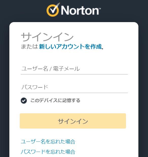 【注文番号確認方法②】Nortonアカウントにログインして確認