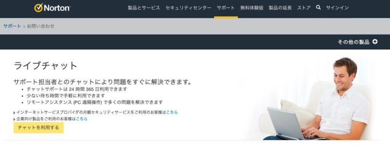 【注文番号確認方法③】チャットサポートで確認(おすすめ)