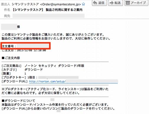 【注文番号確認方法①】購入時のメールで確認