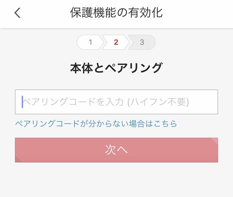 【手順①】本体とアプリをペアリングする