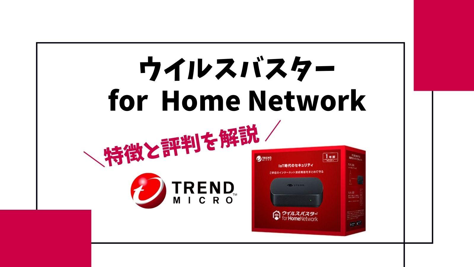 ウイルスバスター for home networkの評判【設定や更新方法も紹介】