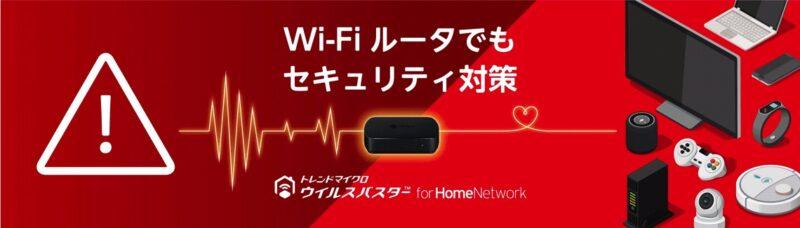 まとめ:ウイルスバスターfor home networkの特徴と評判