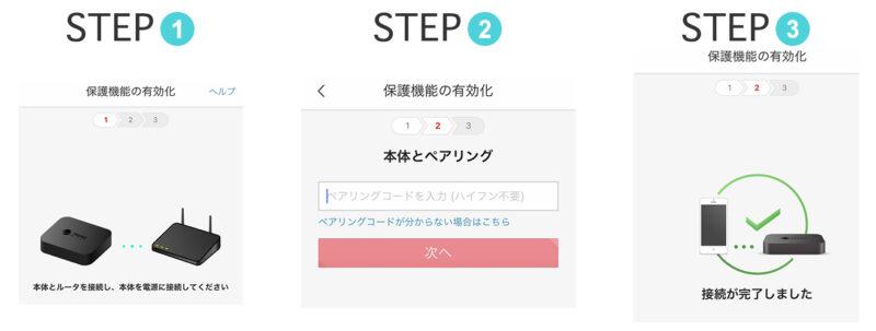 ウイルスバスターfor home networkのアプリ設定方法