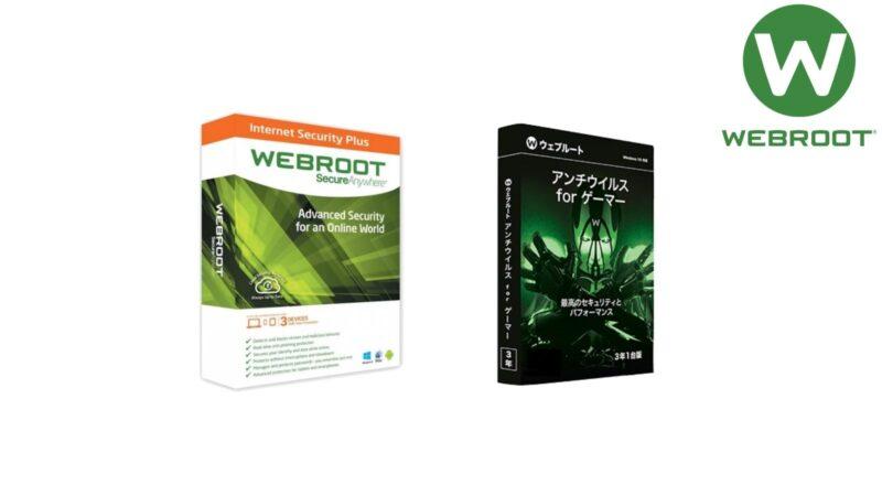 ウェブルートセキュリティ(Webroot)とは?