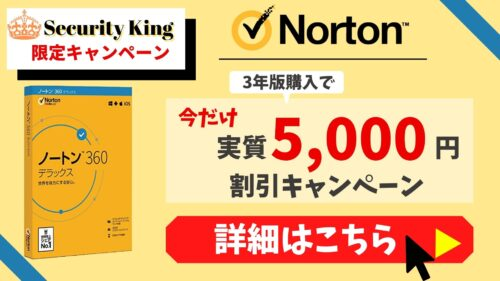 【限定コラボキャンペーン】ノートン購入で実質5,000円割引
