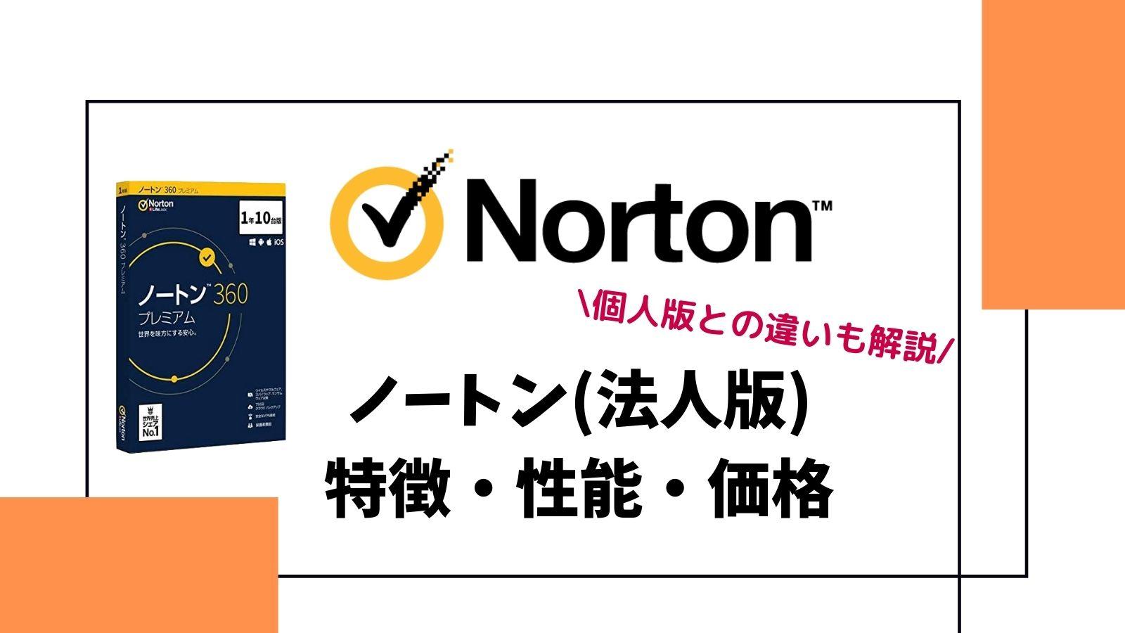 【ノートン360】法人向け製品の特長!個人用との違いも徹底解説