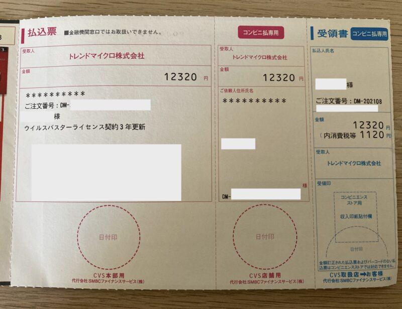 【内容②】コンビニの払込用紙